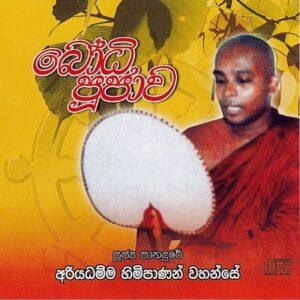 Bodhi Poojawa