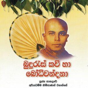 Buduras Kavi haa Bodhiwandanaa