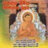 Dhajagga Piritha