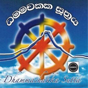 Dhamma Chakka