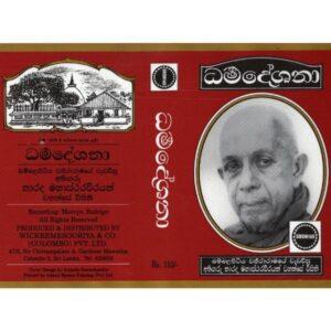 Dharma Deshana