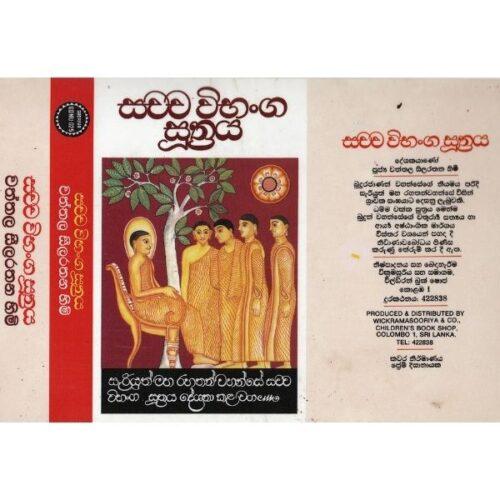 Saccha Vibhanga Suthraya