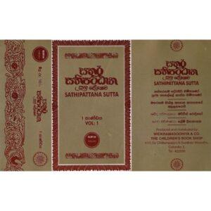 Sathipattana Sutta - Vol : 1