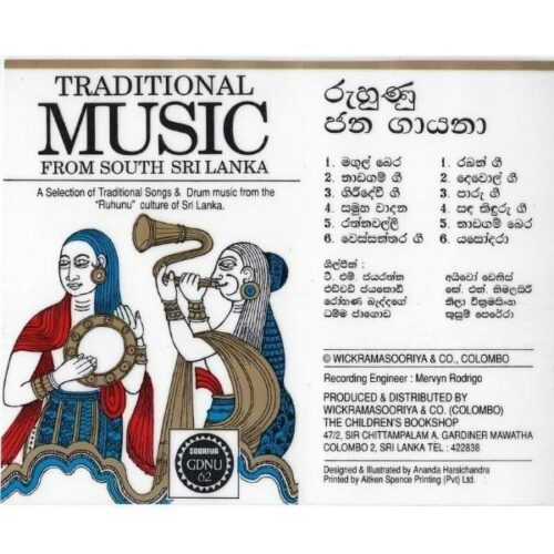 Traditional Music from South of Sri Lanka