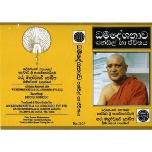 Dharma Deshanawa Pansil Ha Jeevithaya