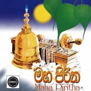 Maha Piritha