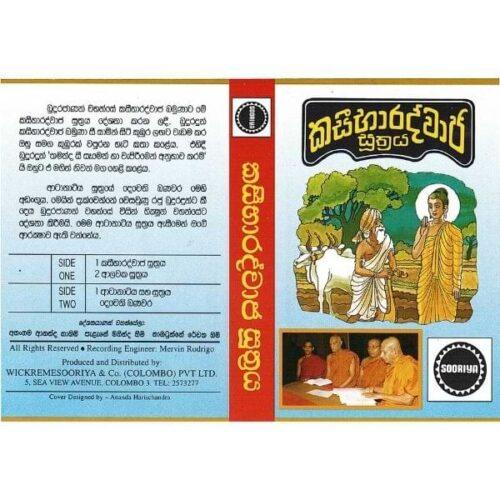 Kasi Baradhwaja Suthraya