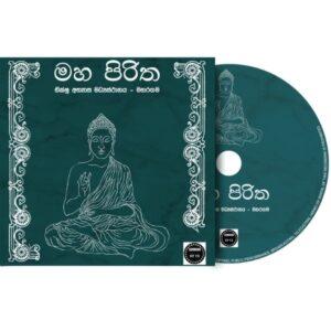 Maha Piritha - Maharagama