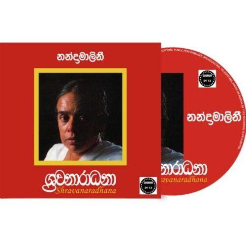 Shravanaradhana