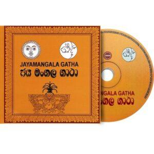 Jayamangala Gaatha
