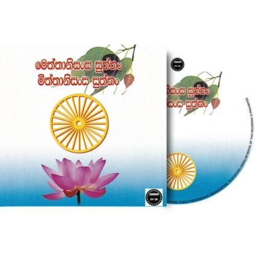 Mettanisansa Suthraya