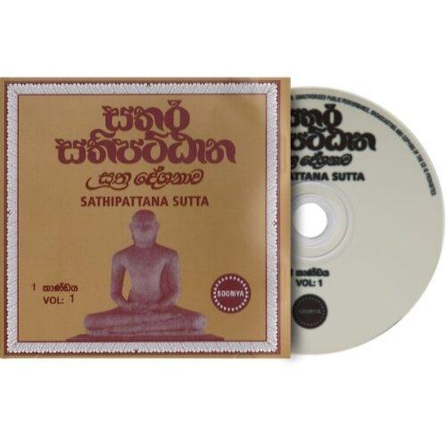 Sathipattana Sutta Vol 1