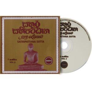 Sathipattana Sutta - Vol : 2