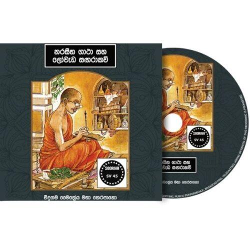 Narasiha Gatha Saha Lowada Sagara Kavi