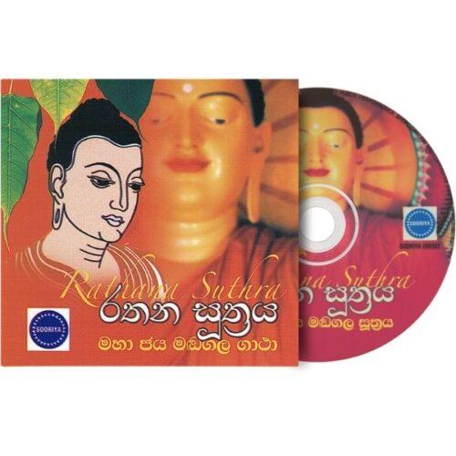 Rathana Suthraya