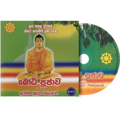 Bodhi Poojawa Sahitha Atawisi Buddha Wandanawa