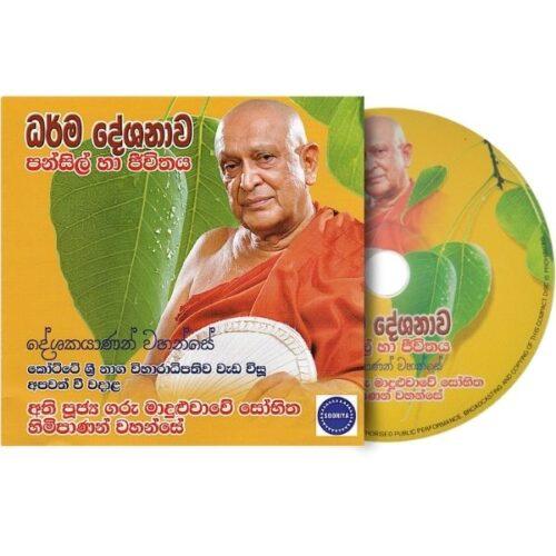 Dharma Deshanawa - Pansil Ha Jeevithaya