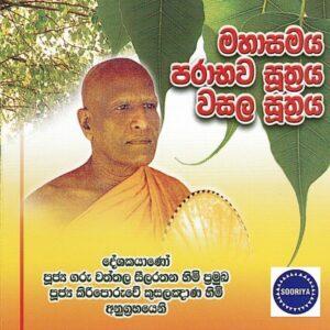 Maha Samaya Parabhava Suthraya, Vasala Suthraya